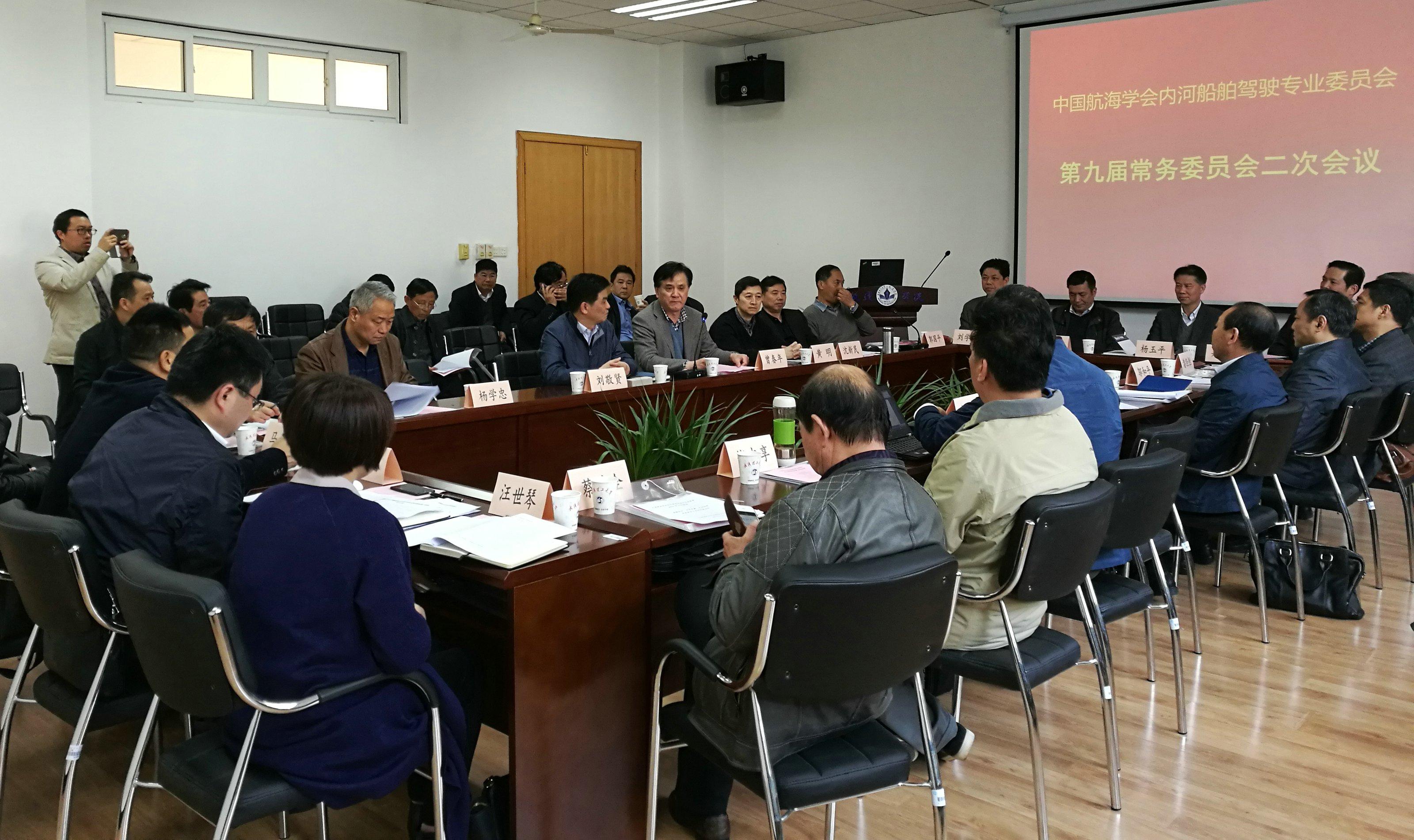 中国航海学会内河船舶驾驶专业委员会召开第九届常务委员会第二次会议