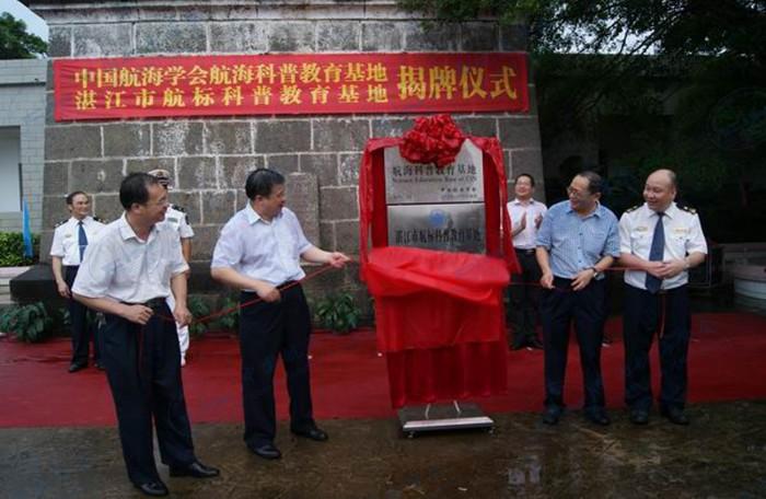 硇洲灯塔中国航海学会航海科普教育基地、湛江航标科普教育基地举行揭牌仪式