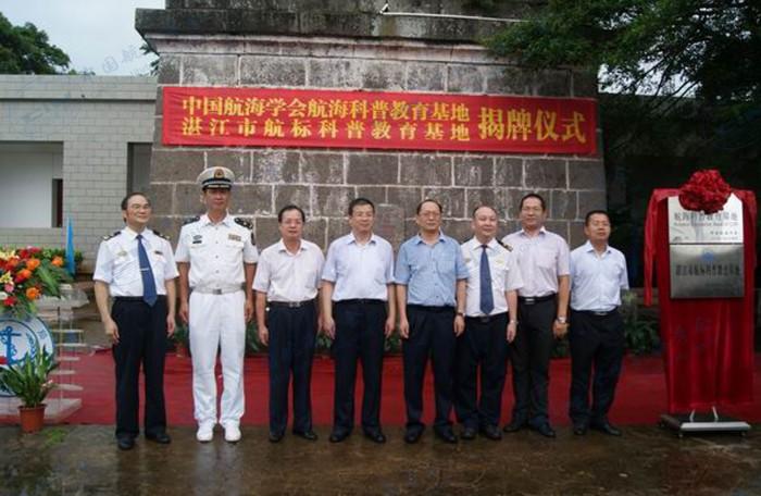 中国航海学会航海科普教育基地、湛江航标科普教育基地揭牌仪式领导合影