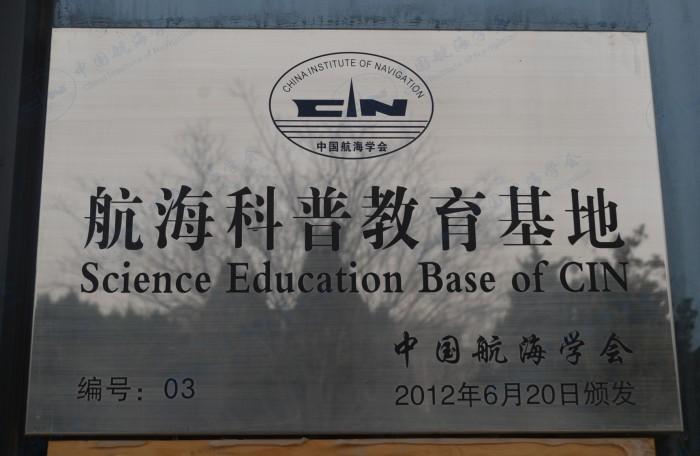航海科普教育基地