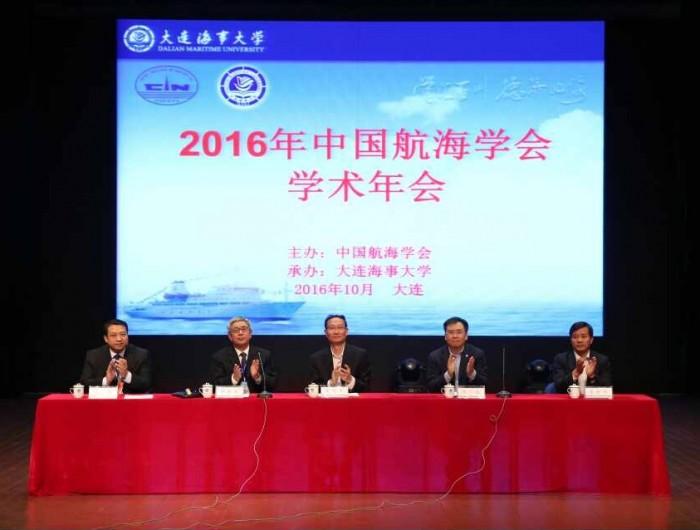 图为中国航海学会2016年学术年会开幕式