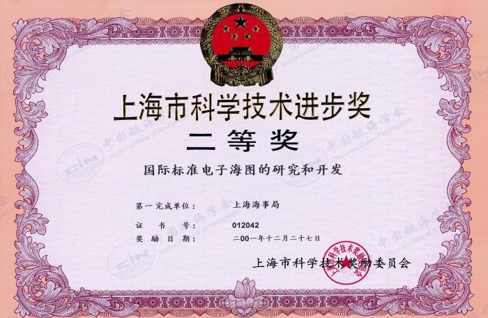 2001年上海市科技进步奖