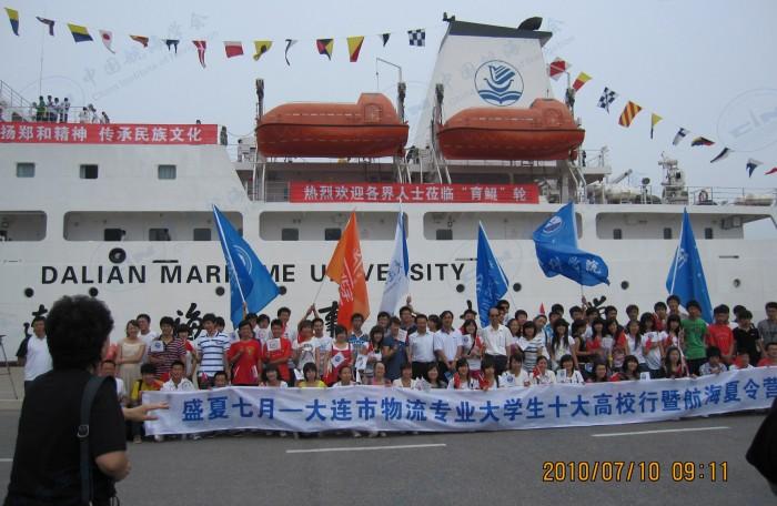 2010航海日