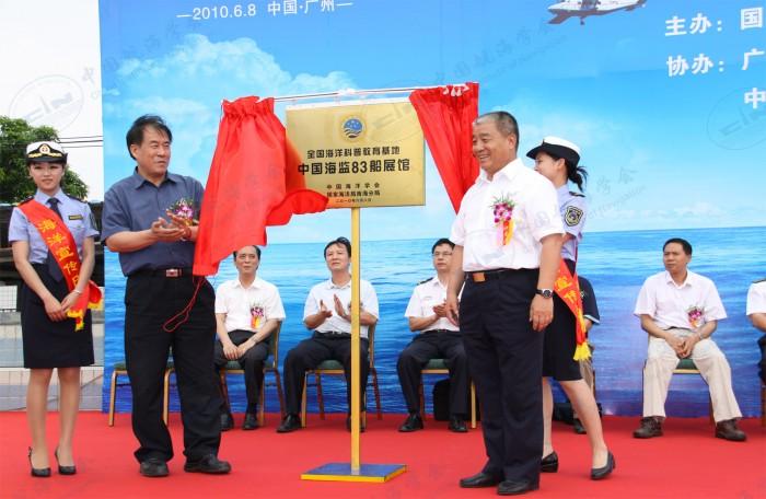 2010年6月8日,时任中国海洋学会常务副理事长陈士标(左)与时任国家海洋局南海分局局长李立新(右)为展馆揭牌
