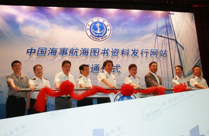 中国海事航海图书资料发行网站httpwww.chart.gov.cn正式开通,用户可通过网站获得符合国际标准的电子海图数据和航海图书发行信息