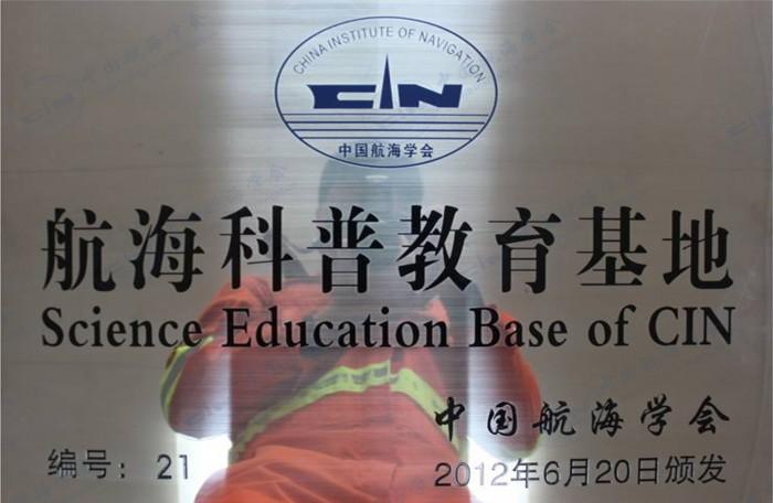 """2012年,""""北海救116""""轮获中国航海学会颁发的""""航海科学普及教育基地""""的称号"""