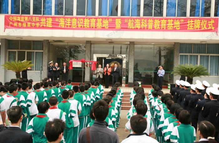 2013年3月26日绿翠中学共建活动仪式现场