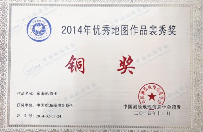 2014年裴秀铜奖