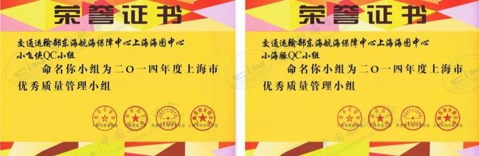 """上海海图中心小飞侠QC小组、小海豚QC小组获""""2014年度上海市优秀质量管理小组""""称号"""