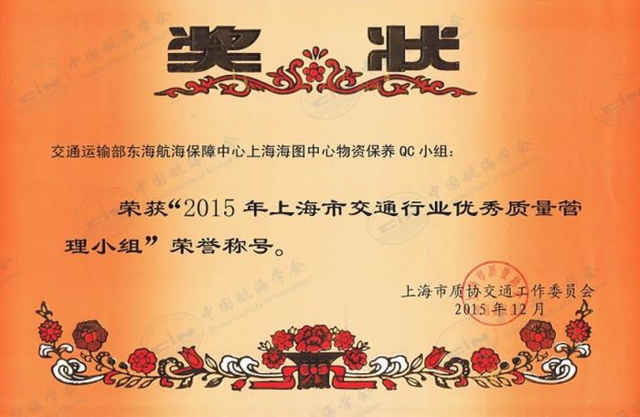 上海海图中心QC小组再获嘉奖