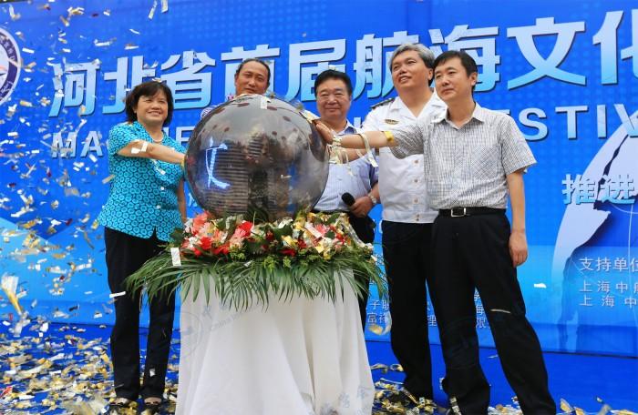 2016年7月河北省首届航海文化宣传日活动