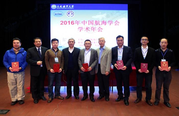 2016年,参加航海学会年会,学术论文获三等奖