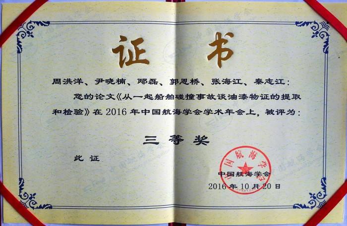 2016年度航海学会年会 论文三等奖