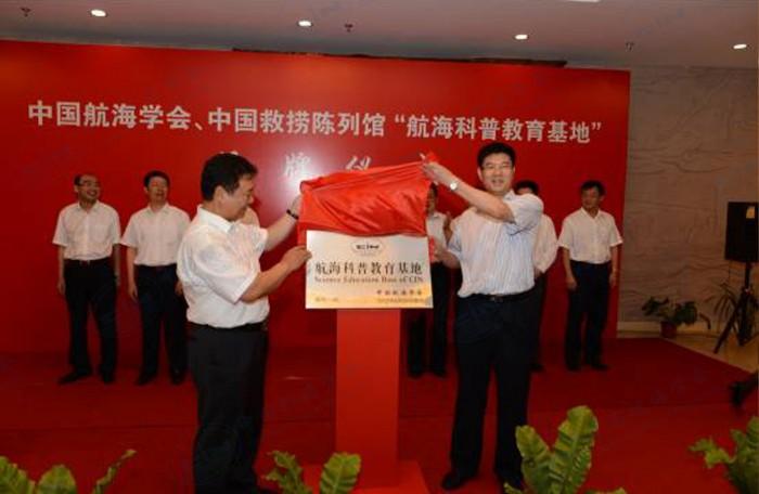 主要成果——作为中国航海学会命名的首批航海科普教育基地——中国救捞陈列馆揭牌仪式在上海打捞局举行