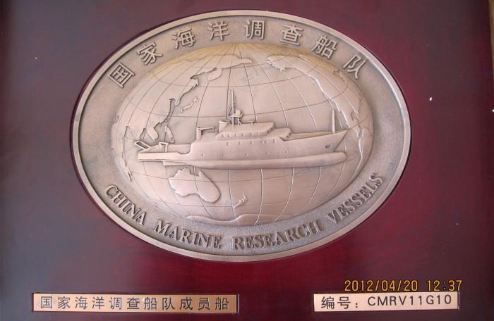 国家海洋调查船队成员船牌匾
