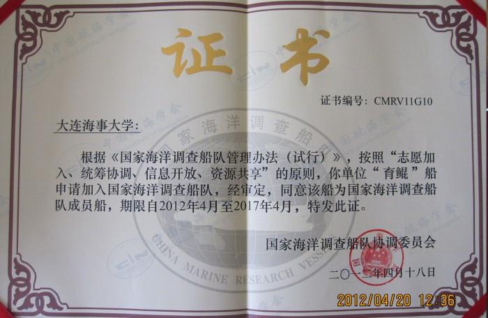 国家海洋调查船队成员船证书