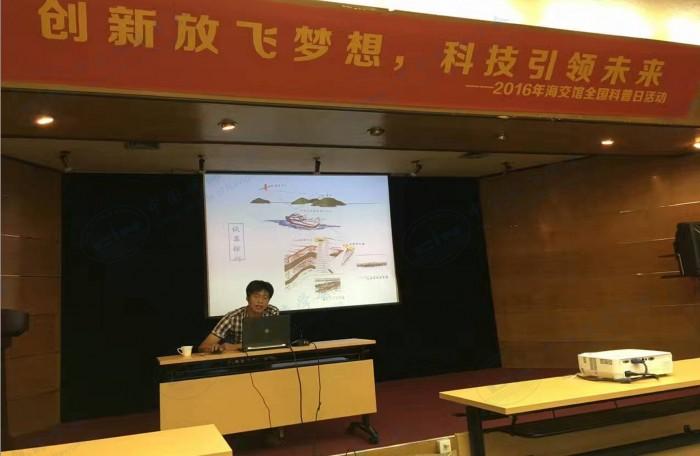 """海交讲堂之""""水下考古那些事""""-海交馆副研究员傅恩凤"""