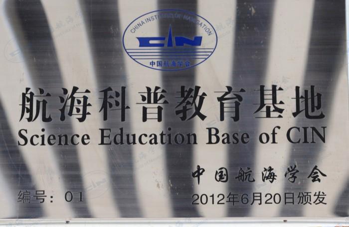 航海科普教育基地授牌