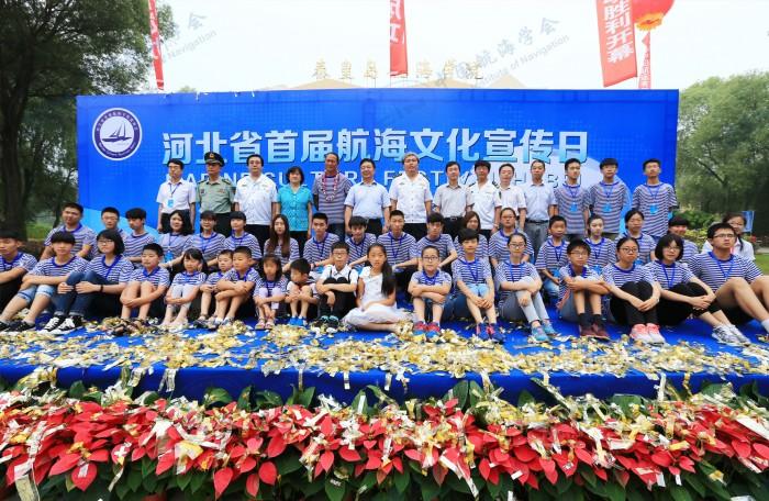 河北省首届航海文化宣传日开幕式02