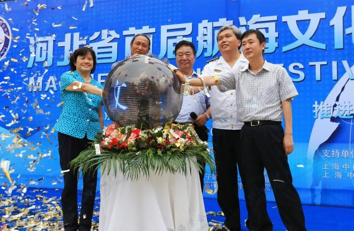 河北省首届航海文化宣传日开幕式01
