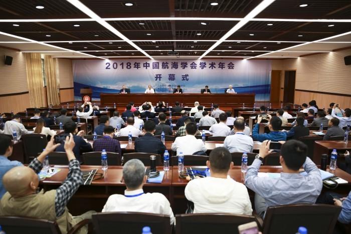 2018年中国航海学会学术年会会议现场