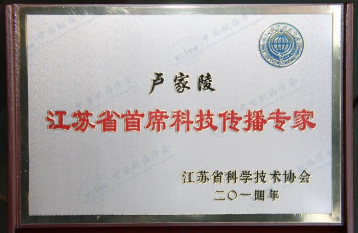 卢家陵 江苏省首席科技船舶专家奖牌