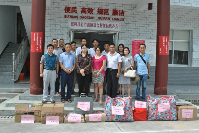 湖南省航海学会向双合村委会捐赠物资