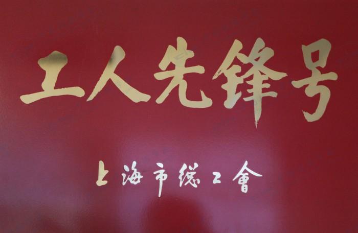 乐创工房荣获上海市工人先锋号