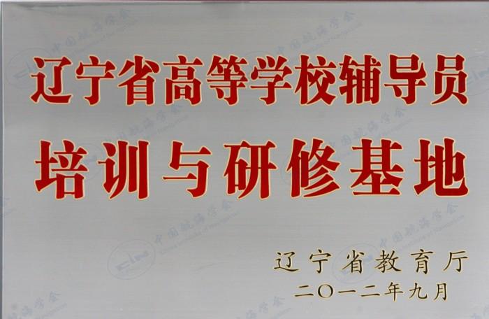 辽宁省高等学校辅导员培训与研修基地