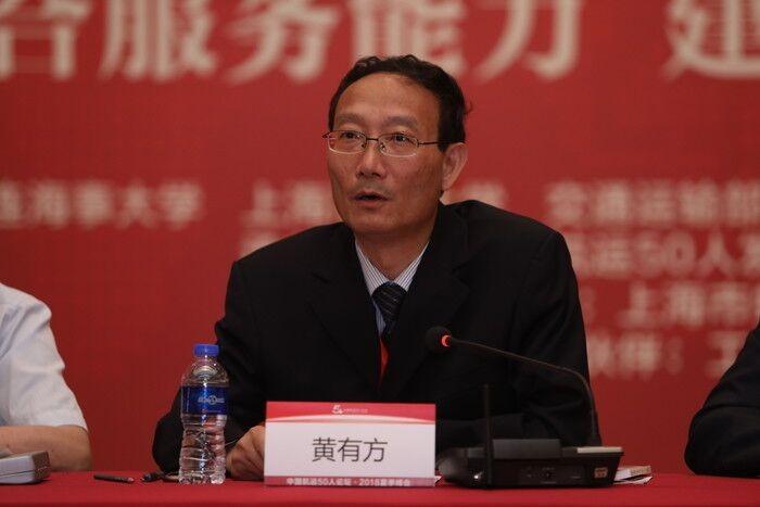 图为黄有方理事长出席中国航运50人论坛