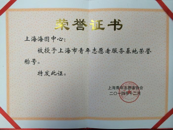 上海市青年志愿者服务基地证书