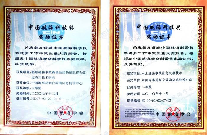 2007年中国航海科技奖证书、2010年中国航海科技奖证书