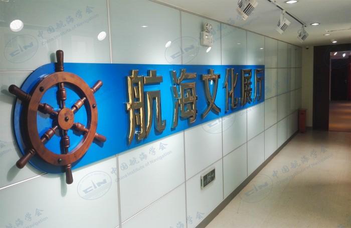 河北海事局航海文化展厅