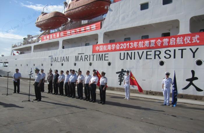 中国航海学会2013年航海夏令营起航仪式船长致欢迎辞