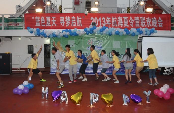 中国航海学会2013年航海夏令营营员联欢晚会