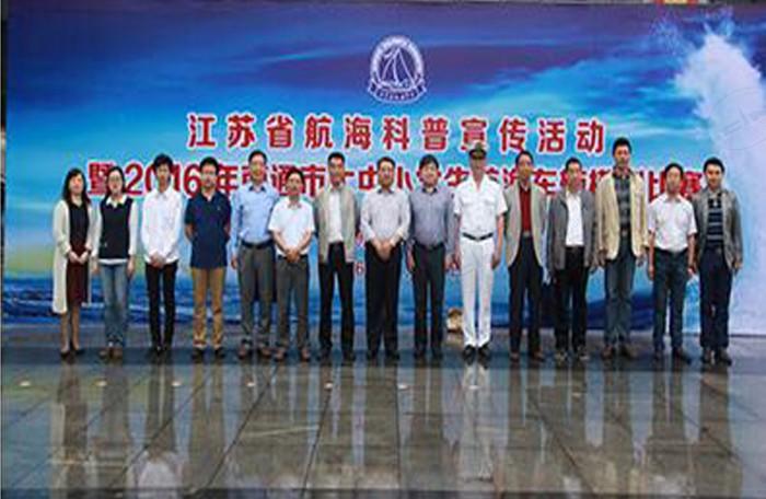 中国航海学会领导指导航模比赛